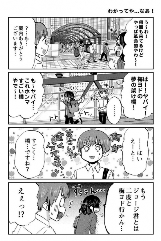 181116_umeda_02.jpg