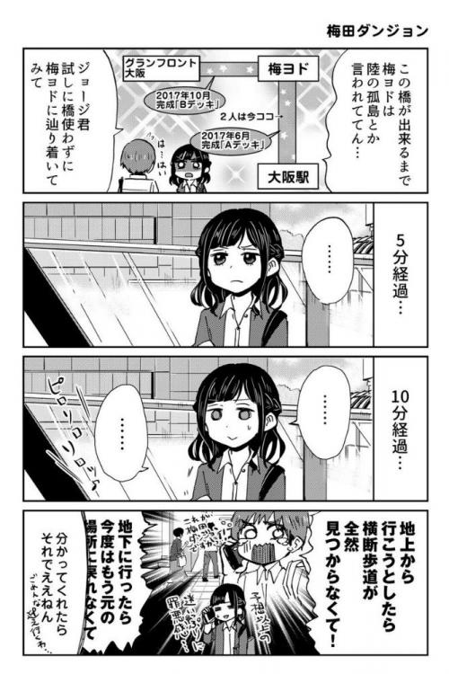 181116_umeda_03.jpg