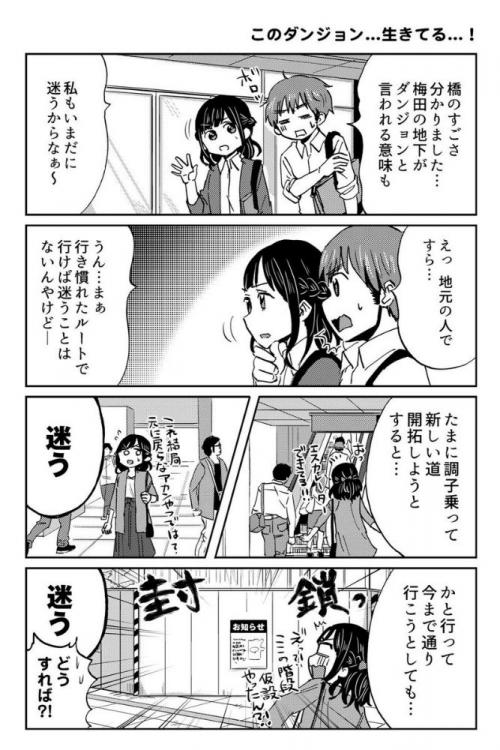 181116_umeda_04.jpg