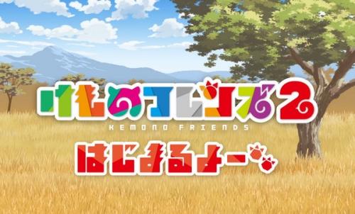アニメ『けものフレンズ2』1話でかばんちゃんの後ろ姿のシルエットが映る! 考察要素はある! 1話は完成したのは今日wwww