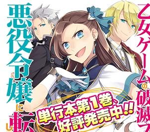 【なろう小説】「乙女ゲームの破滅フラグしかない悪役令嬢に転生してしまった」のアニメ化きたあああああああああ!