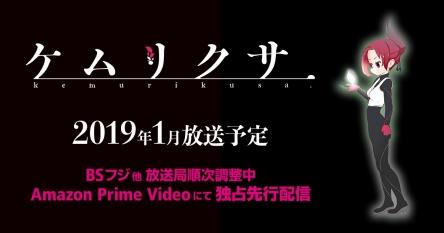 1月アニメ『ケムリクサ』は30分アニメの1クール!! 放送局も一気に増えたぞ!!