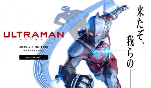 4月アニメ『ULTRAMAN』のPVが公開!! これもグリッドマンみたいに人気でるか?