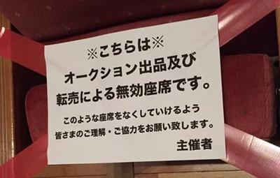 【朗報】スポーツやコンサートの「チケット転売規制法」が成立へ・・・転売厨死亡!!!