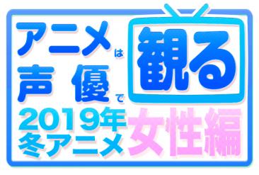 2019冬アニメ、声優出演数が判明! 女声優で一番多いのは竹達彩奈!!