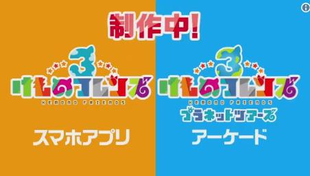 【朗報】新作ゲーム「けものフレンズ3」セガから発表!!けもフレの本気始まったな…