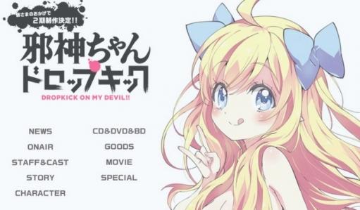 【知ってた】『邪神ちゃんドロップキック』テレビアニメ第2期の制作決定! BD、DVDが2000枚突破!!