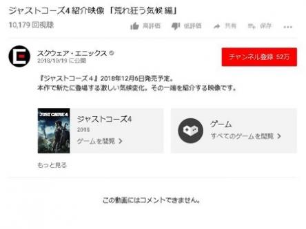 日本のゲーム会社「日本人ゲーマーはうざいからYouTubeコメント禁止」 ← 民度が低いから?