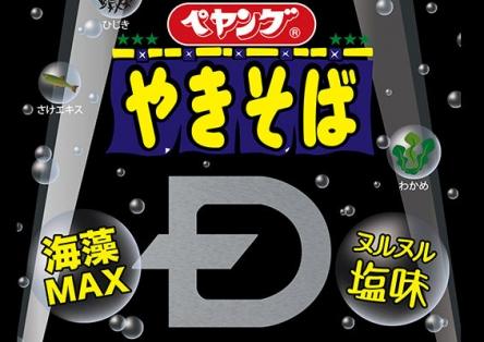 【天才か?】 ペヤングさんガチで本気出す! 「スカルプD焼きそば」を12月に発売!!!