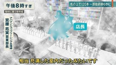 【コスプレ集】コミケでアパマンショップのコスプレをするオタクが現れる