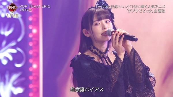 FNS歌謡祭で上坂すみれさんがポプテの曲を歌うが、背景に蒼井翔太さんが映りトレンド入りして上坂より目立ってしまうwww
