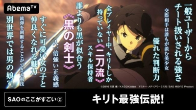 【悲報】SAO最新刊でキリトさんがまたVRMMO事件に巻き込まれてしまう