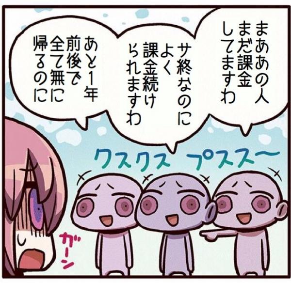 【悲報】FGOさん、超有名絵師に非難される