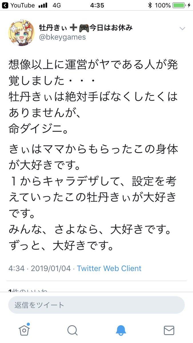 悲報】VTuberの牡丹きぃさん色々暴露「CDデビュー企画はヤラセ、運営は ...