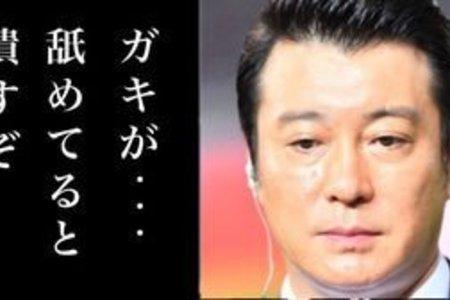 教師暴行問題で加藤浩次が「大人なめんな」←ちょっと待て、口喧嘩で手を出す教師も悪くない?