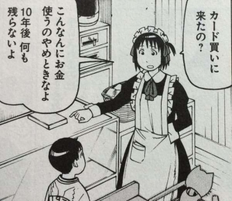 「ソシャゲに10万円課金する心理」が話題に! これ本当なん??