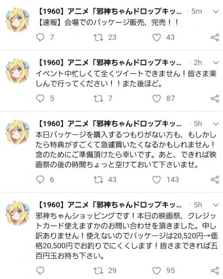 『邪神ちゃんドロップキック』2期、99%確定!!!!! 円盤買った人良かったな!!!