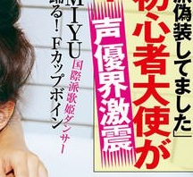 【悲報】声優界激震!! あの人気声優さんがヘアヌードに挑戦!!!