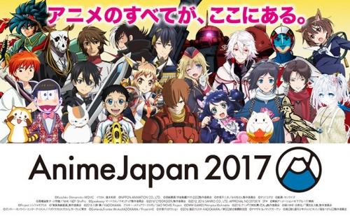 animejapan2017_01.jpg