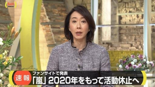 【速報】アイドルグループ『嵐』が2020年で活動休止を発表!! ジャニーズ逝ったあああああああああ