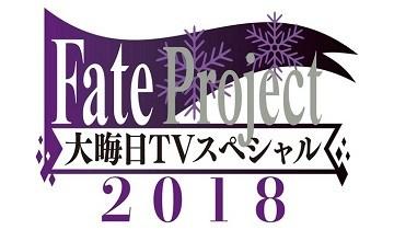 今年もMXの大晦日特番はFate! 劇場版「Fate HF第1章」本編ノーカット版&新作アニメを放送!