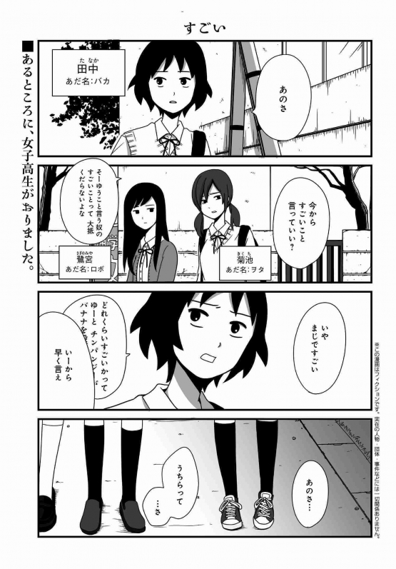 joshikosei_01_01.jpg