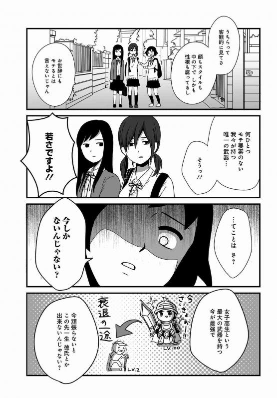 joshikosei_01_03.jpg