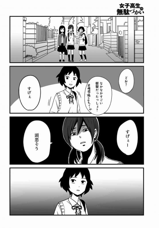 joshikosei_01_04.jpg