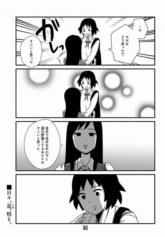 joshikosei_01_05.jpg
