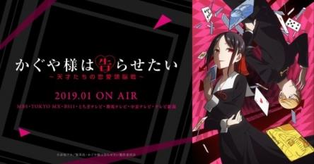kaguyasama-anime-e1537321029860_20190121153023895.jpg