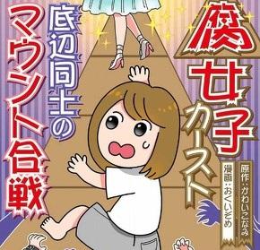 ma_fujoshi01_w290.jpg