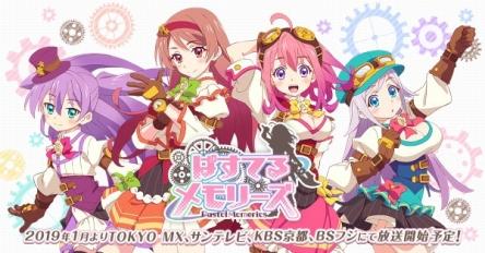 ソシャゲアニメ『ぱすてるメモリーズ』1月放送開始、PV公開!! どれくらいのオーラある?
