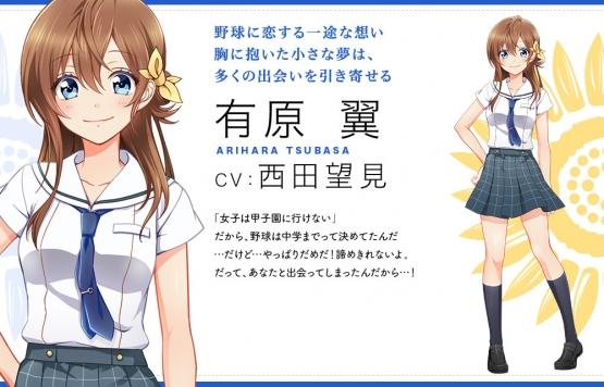 【ハチナイ】TVアニメ『八月のシンデレラナイン』2019年放送、スタッフ公開! 制作:トムス・エンタテインメント! キャラデザええやん!! これは売れるわ