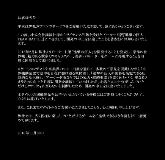 shingeki_info.png