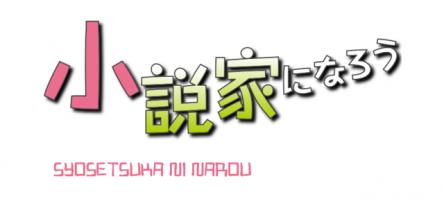 shosetsukaninarou_20190108155009555.png