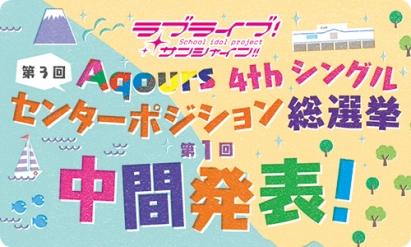 【ラブライブ!サンシャイン!!】Aqours 4thシングル センターポジション総選挙中間発表!  ガチで1年生の誰かなりそう!