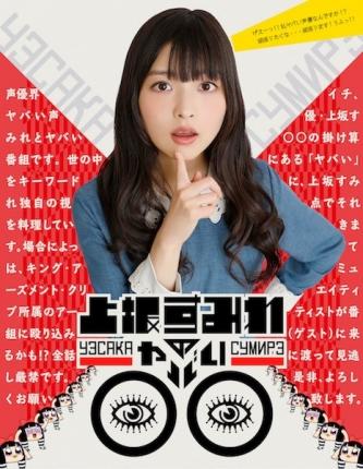 uesakasumire_yabai_key_fixw_640_hq.jpg
